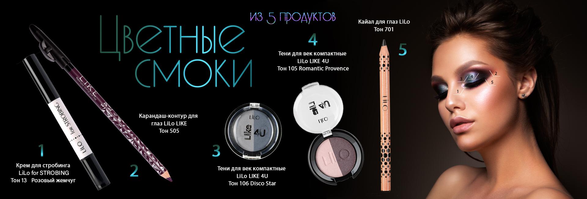 Белорусская косметика в тюмени где купить косметика для груди купить